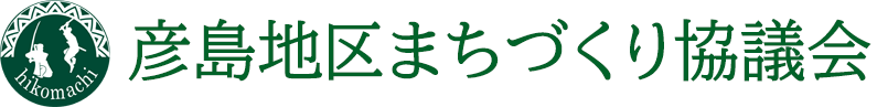 山口県下関市 彦島地区まちづくり協議会(公式サイト)